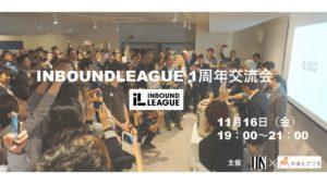 INBOUND LEAGUE1周年交流会