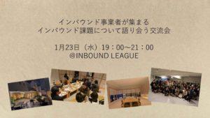 INBOUNDLEAGUE2019年1月交流会写真